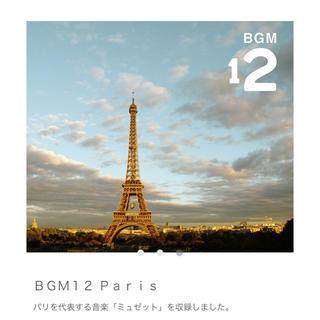 ムジルシリョウヒン(MUJI (無印良品))の無印良品 CD BGM 12  (その他)