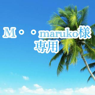 サンリオ(サンリオ)のM・・maruko 様 専用ページ(雑貨)
