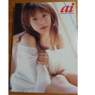 モーニングムスメ(モーニング娘。)のAi 高橋愛 写真集 全集(アート/エンタメ)