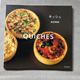イセタン(伊勢丹)のmn様専用 QUCHES 料理本📚(料理/グルメ)