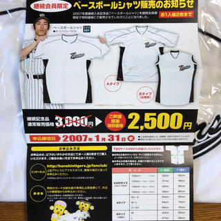 ミズノ(MIZUNO)のM〜Lサイズ/阪神タイガース ベースボールシャツ(応援グッズ)