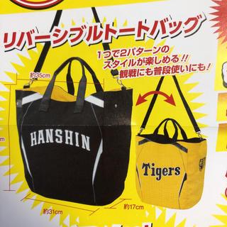 阪神タイガース - 阪神タイガースオリジナルグッズ リバーシブルトートバッグ