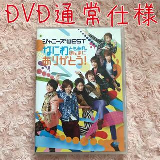 ジャニーズWEST - ジャニーズWEST♡なにわともあれ、ほんまにありがとう! DVD通常盤