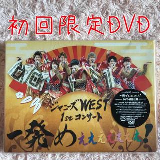 ジャニーズWEST - ジャニーズWEST♡1stコンサート 一発めぇぇぇぇぇぇぇ!DVD初回限定仕様