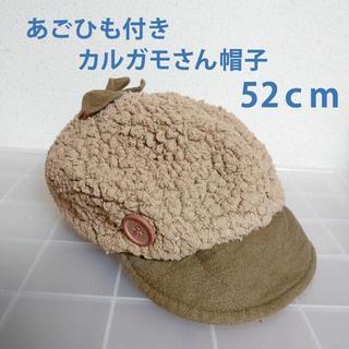 フーセンウサギ(Fusen-Usagi)の52cm ピックポイカ カルガモさん もこもこ帽子 あごひも付き(帽子)