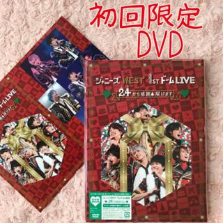 ジャニーズWEST - ジャニーズWEST♡1stドームLIVE24から感謝届けます初回限定仕様DVD