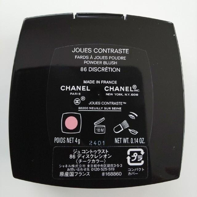 CHANEL(シャネル)のCHANEL ジュ コントゥラスト 【86ディスクレシオン】 コスメ/美容のベースメイク/化粧品(チーク)の商品写真
