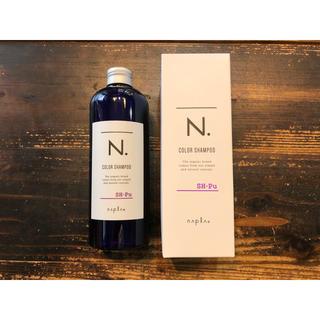 ナプラ(NAPUR)の新品 未使用 正規品 カラーシャンプー パープル N. エヌドット (シャンプー)