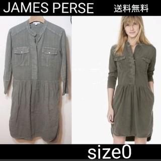 ジェームスパース(JAMES PERSE)のアパルトモン ドゥーズィエムクラス取扱 ジェームスパース シャツドレス 0 SB(ひざ丈ワンピース)