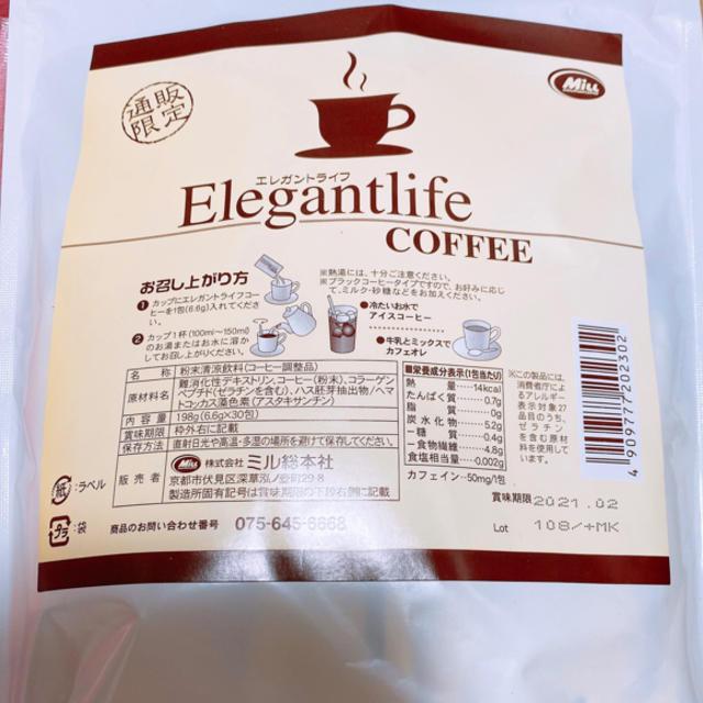 あいあい様専用 エレガントライフコーヒー 21包 食品/飲料/酒の飲料(コーヒー)の商品写真