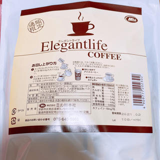 エレガントライフコーヒー 21包