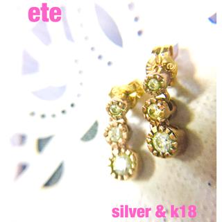 エテ(ete)の②エテ  silver&k18 コンビ グラデーションピアス✨PG(ピアス)