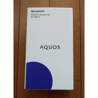 AQUOS - AQUOS sense3 lite ライトカッパー SH-RM12 SIMフリー