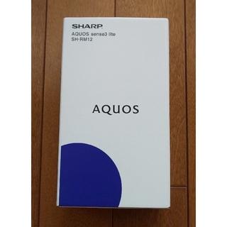 アクオス(AQUOS)のAQUOS sense3 lite ライトカッパー SH-RM12 SIMフリー(スマートフォン本体)