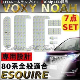 ノア/ヴォクシー/エクスファイア VOXY/NOAH/ LED ルームランプ