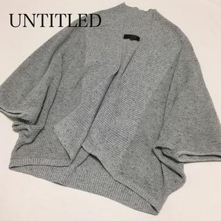 UNTITLED - 美品 UNTITLED アンタイトル ラメ混 ニットカーディガン ボレロ M