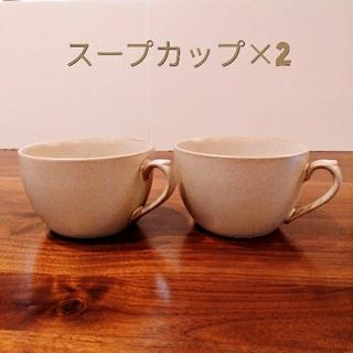 コストコ(コストコ)のスープカップ 2個セット 美濃焼 新品未使用品(食器)