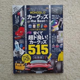 モノクロ カーグッズ(専門誌)