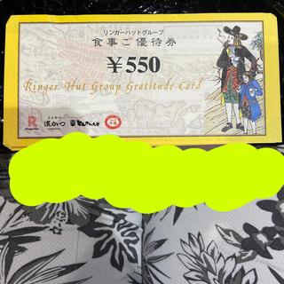 リンガーハット 株主優待10枚(5,500円分)(レストラン/食事券)