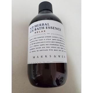 マークスアンドウェブ(MARKS&WEB)のバスエッセンス(入浴剤/バスソルト)