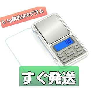 最安値♥️お得便利で人気0.1g単位で500g計れる♪計量はかりデジタルスケール