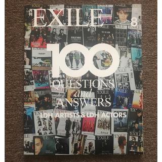 エグザイル トライブ(EXILE TRIBE)の月刊EXILE(音楽/芸能)