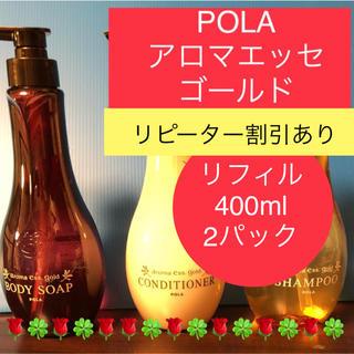 ポーラ(POLA)の☆POLA アロマエッセゴールド リフィル 400ml 2パック リピ割あり(シャンプー)