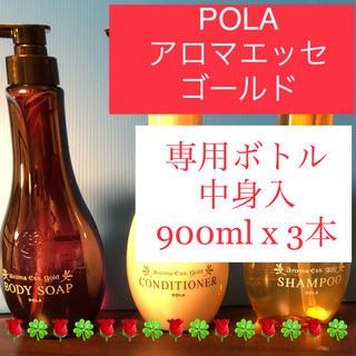 ポーラ(POLA)の変更POLA アロマエッセゴールド 専用ボトル中身入 900ml(シャンプー)