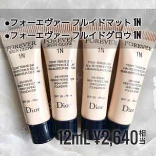 ディオール(Dior)の【お試し✦2種】010 1N ディオール フォーエバーフルイドグロウ マット(ファンデーション)