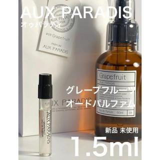 オゥパラディ(AUX PARADIS)の[a-G] オゥ パラディ グレープフルーツ オードゥ パルファム 1.5ml(ユニセックス)