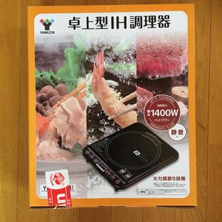 ヤマゼン(山善)の卓上型IH 調理器(調理機器)