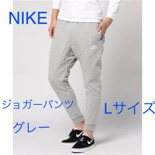 NIKE - 新品!送料込!NIKEフレンチテリ-ジョガーパンツ グレーLサイズ