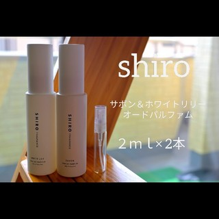 shiro - shiroサボン、ホワイトリリーオードパルファム2ml×2本セット