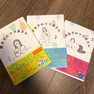 角川書店 - 腐女子のつづ井さん