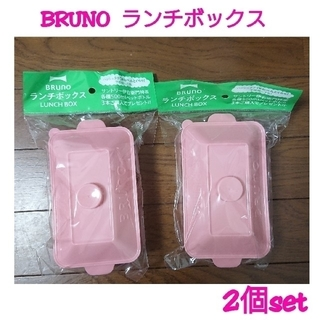 サントリー(サントリー)のBRUNO ブルーノ ランチボックス(ピンク)2個set(弁当用品)