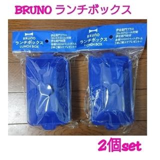 サントリー(サントリー)のBRUNO ブルーノ ランチボックス(ブルー)2個set(弁当用品)