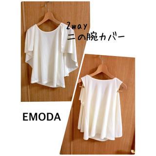 エモダ(EMODA)の2way トップス(カットソー(半袖/袖なし))
