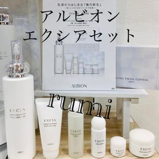 ALBION - 新品アルビオン ALBIONエクシア 乳液