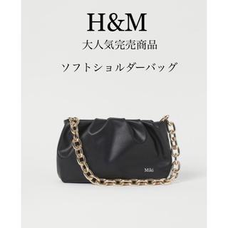エイチアンドエム(H&M)の【2020SS】H&M  ソフトショルダーバッグ(ショルダーバッグ)