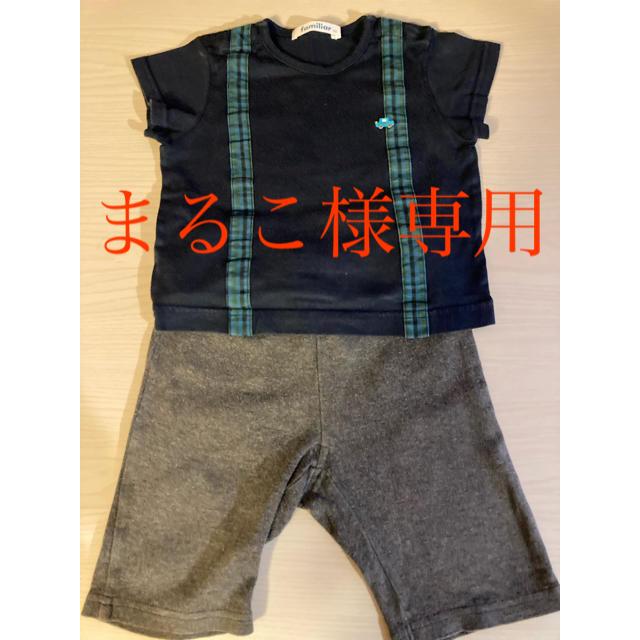 familiar(ファミリア)のファミリア familiar 80 セットアップ キッズ/ベビー/マタニティのベビー服(~85cm)(Tシャツ)の商品写真