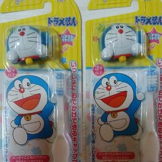 バンダイ(BANDAI)のドラえもん 歯ブラシ キャップ付き 2セット(歯ブラシ/歯みがき用品)