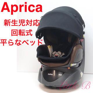 Aprica - アップリカ*平らなベッド型*新生児対応 フード付 回転式チャイルドシート*茶黒