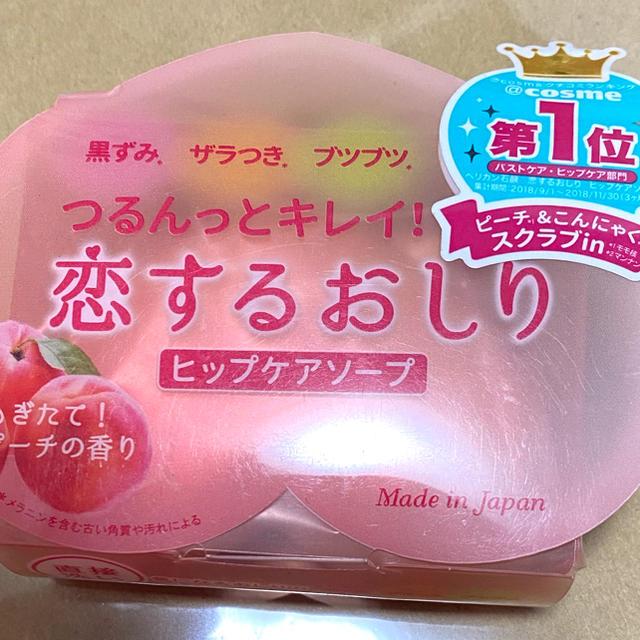 恋するおしり ペリカン石鹸 ヒップケアソープ 80g×1個 コスメ/美容のボディケア(ボディソープ/石鹸)の商品写真