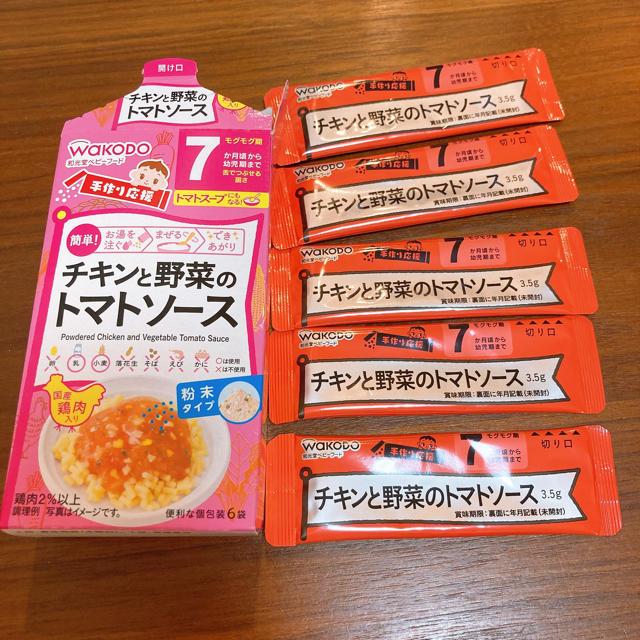 和光堂(ワコウドウ)の和光堂 ベビーフード 7カ月 キッズ/ベビー/マタニティの授乳/お食事用品(その他)の商品写真