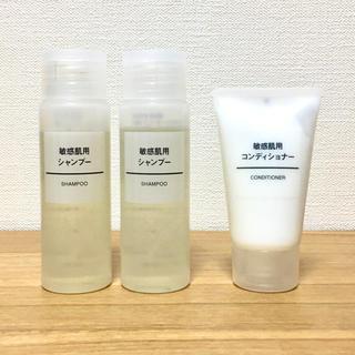 ムジルシリョウヒン(MUJI (無印良品))の敏感肌用 シャンプー コンディショナー 無印良品(シャンプー/コンディショナーセット)