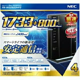 エヌイーシー(NEC)の匿名配送 NEC PA-WG2600HP3(PC周辺機器)