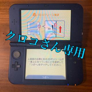 ニンテンドー3DS - 美品☆任天堂3DS LL ネイビー