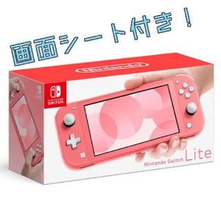 Nintendo Switch - 【新品】NINTENDO SWITCH LITE コーラル