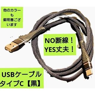 アンドロイド(ANDROID)の★新品☆USB充電ケーブル タイプC typeC 黒 1m 高速充電OK!(バッテリー/充電器)