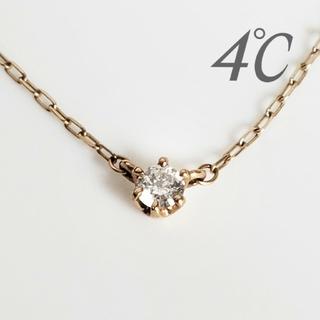 4℃ - ヨンドシー 一粒ダイヤ ネックレス